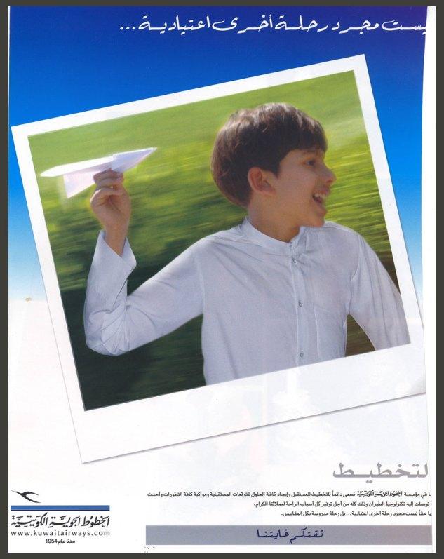 kuwaitairways.jpg