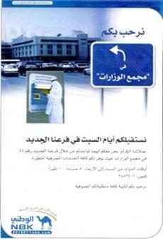 nbk-sign00.jpg