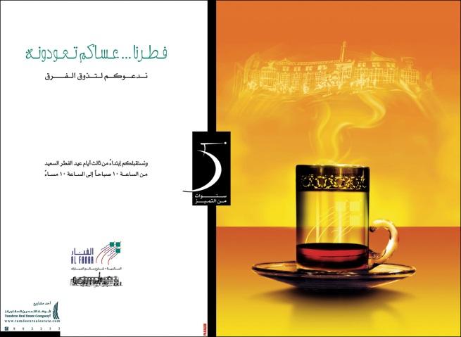 Garden Cafe Kuwait Menu