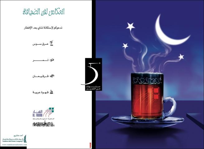 tamdeen-ramadan1