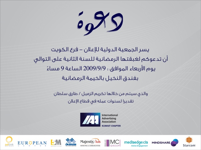 IAA Ghabka Invitation-1