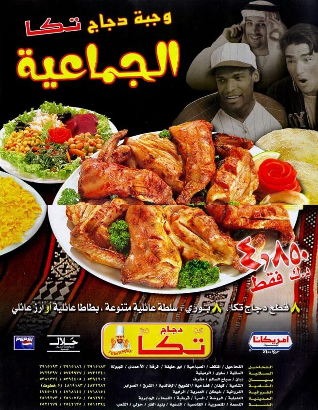 Teka Chicken 1-2
