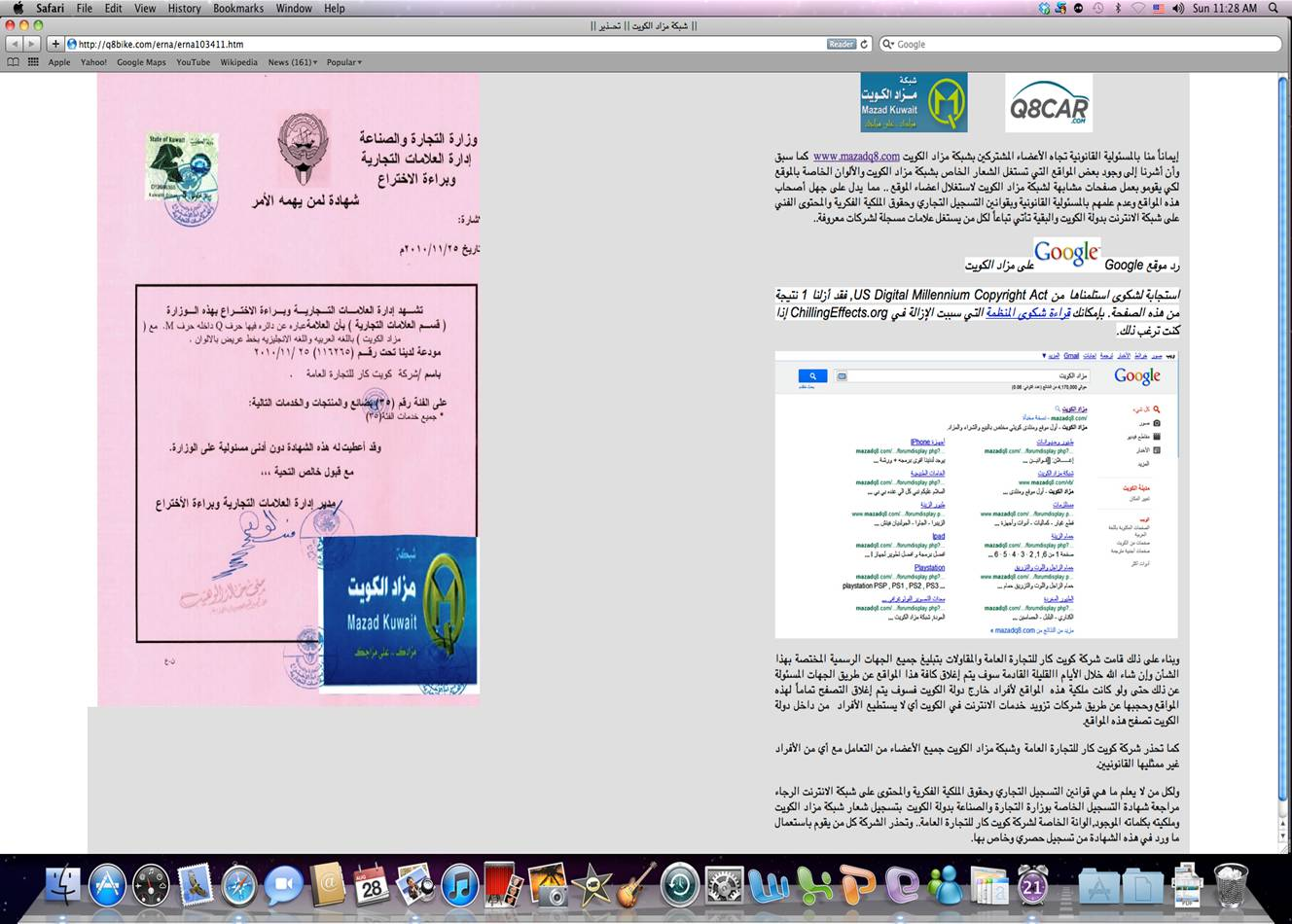 kuwaits auction website and logo plagiarism warning anubisSafari Op Maat.htm #14
